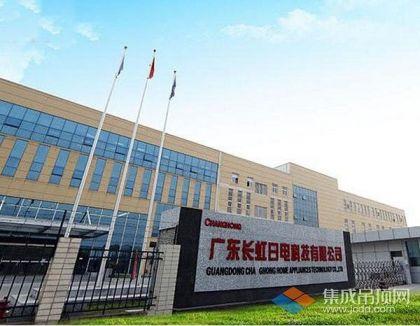 长虹集成灶生产基地广东中山南头长虹工业园区